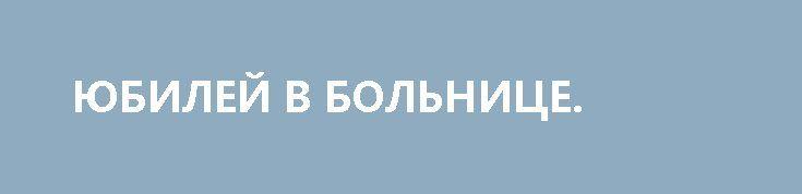 ЮБИЛЕЙ В БОЛЬНИЦЕ. http://rusdozor.ru/2017/03/26/yubilej-v-bolnice/  25 марта страны ЕС отметили 60-летний юбилей тяжелобольного организма евроинтеграции. Который до 70-летнего в нынешнем виде может и не дожить.  Неправильные европейцы Европейский Союз — второй после СССР важнейший проект XX века в деле наднациональной интеграции — находится в ...