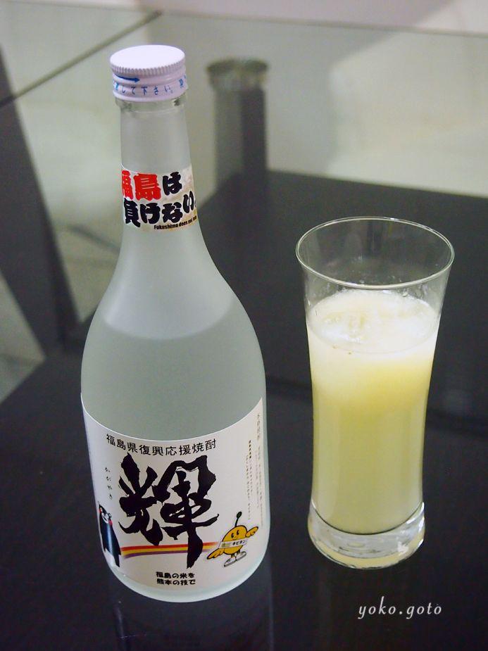 熊本+福島焼酎プロジェクトに参加したので、今日、米焼酎が届きました。福島のお米で作られた米焼酎です。欲しい方は、¥2,000で販売しているのでお声かけください。グレープフルーツをしぼって、生グレープフルーツサワーにして飲んでみました☆(これ、いつもの飲み方です)とても美味しかったです。