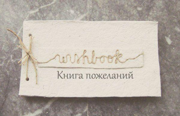 Как сделать книгу пожеланий своими руками #handmade #wedding #guestbook