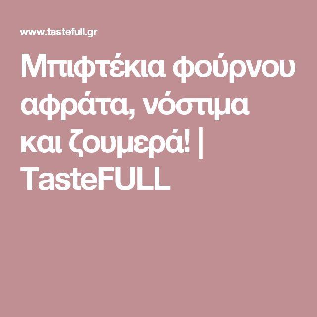 Μπιφτέκια φούρνου αφράτα, νόστιμα και ζουμερά! | TasteFULL