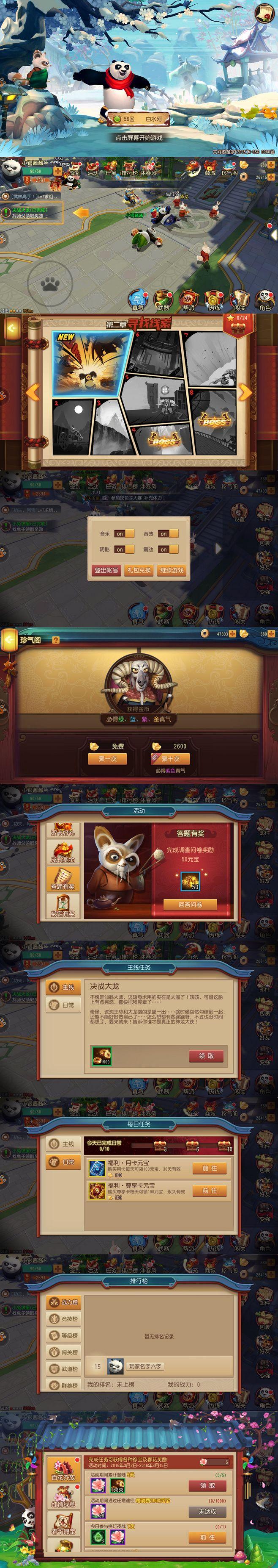功夫熊猫1 #Android# #iOS...