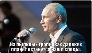 Соцсети жгут. Выпуск №101. Путин намерен аннексировать все планеты (видео)