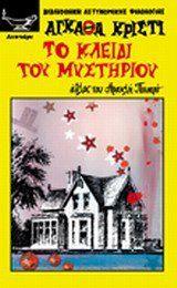 to kleidi tou mystiriou / το κλειδί του μυστηρίου: christie agatha: 9789605170769: Books - Amazon.ca