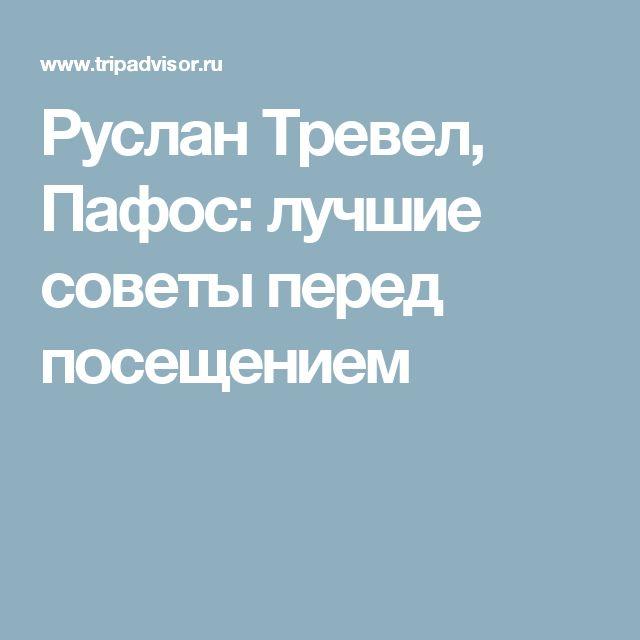 Руслан Тревел, Пафос: лучшие советы перед посещением