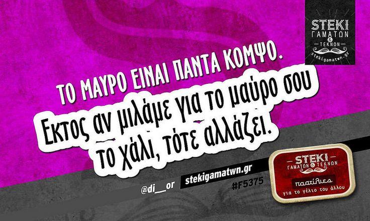 Το μαύρο είναι πάντα κομψό.  @di___or - http://stekigamatwn.gr/f5375/