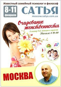 8-11 февраля - Сатья дас в Москве. «Очарование женственности» - семинар для женщин и мужчин!