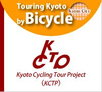 Touring Kyoto by Bicycle. Kyoto Cycling Tour Project