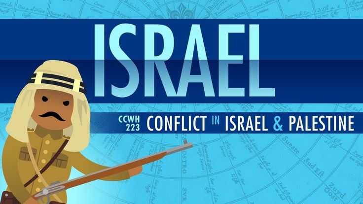 Conflict in Israel and Palestine: World History 223 | Palestine, Israel and History