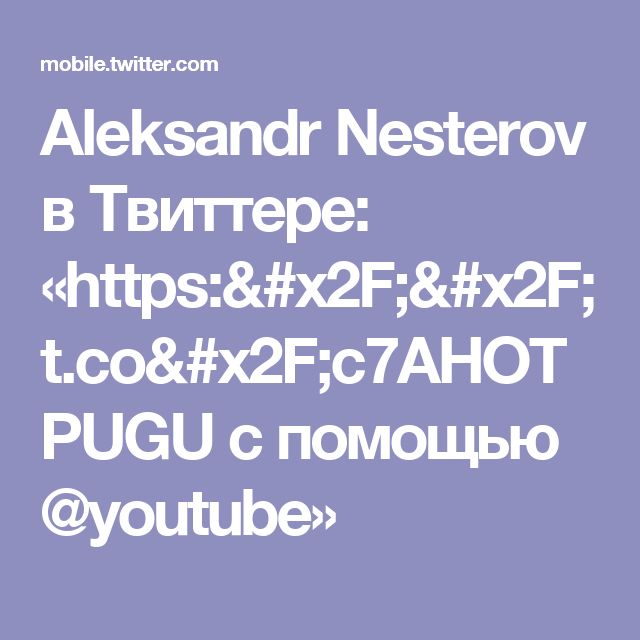 Aleksandr Nesterov в Твиттере: «https://t.co/c7AHOTPUGU с помощью @youtube»