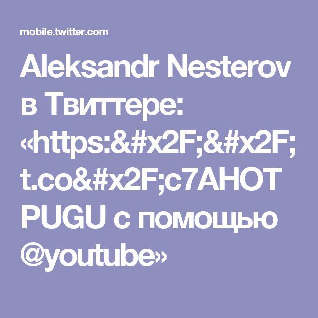 Aleksandr Nesterov в Твиттере: «https://t.co/c7AHOTPUGU с помощью @youtube»