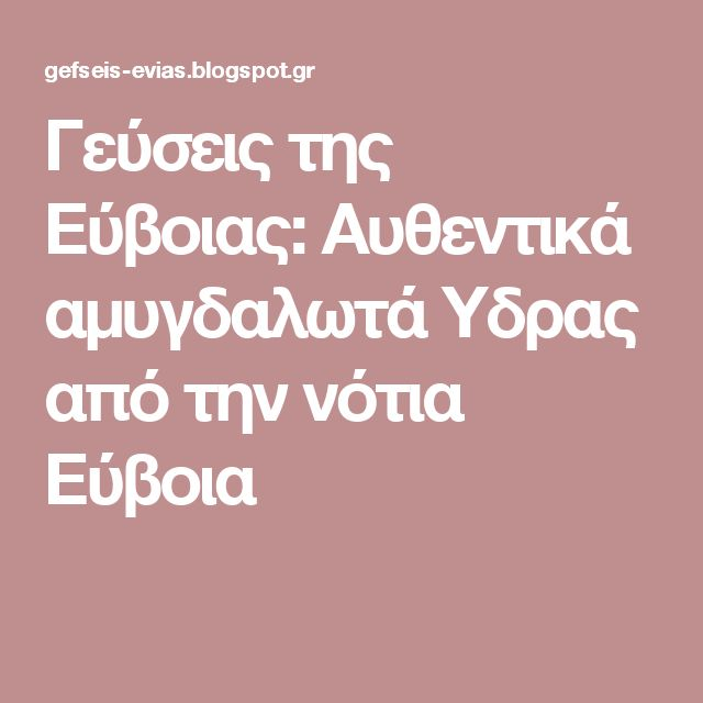 Γεύσεις της Εύβοιας: Αυθεντικά αμυγδαλωτά Υδρας από την νότια Εύβοια