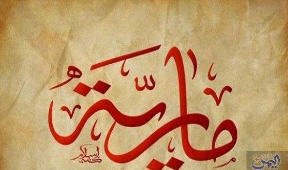 السيدة مارية القبطية زوج رسول الله كانت من بيت دين وأدب Arabic Calligraphy Calligraphy