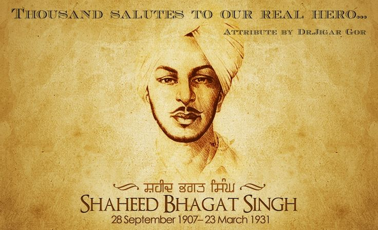 "28 September 1907 : Legend was Born We knows him Shahid Bhagat Singh.  Bhagat Singh inarguably is the most loved freedom fighter, visionary and martyr of all times.  Gandhi was philosophy, Nehru was politics, Bose was planning, Azad was courage and Bhagat Singh was all of it combined.  The Golden words of him was- ""They may kill me, but they cannot kill my ideas. They can crush my body, but they will not be able to crush my spirit."" Respect to our real hero...!"