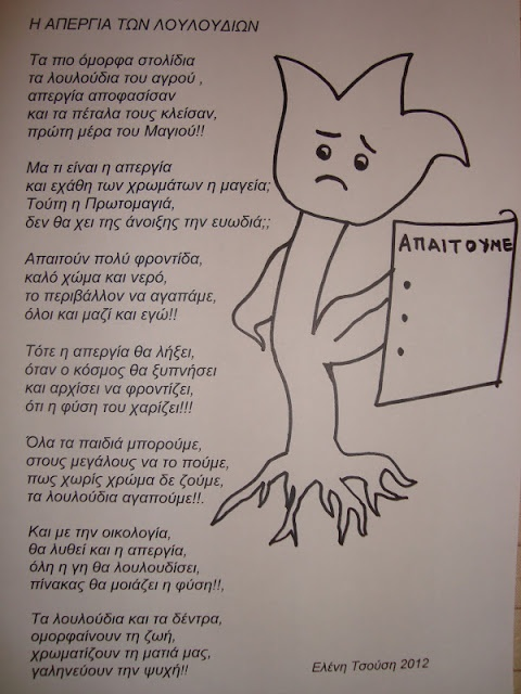 Pitsina - Η ΠΕΡΗΦΑΝΗ ΝΗΠΙΑΓΩΓΟΣ!!! ΑΝΑΝΕΩΜΕΝΗ PITSINA ΣΤΟ http://pitsinacrafts.blogspot: ΑΝΟΙΞΗ