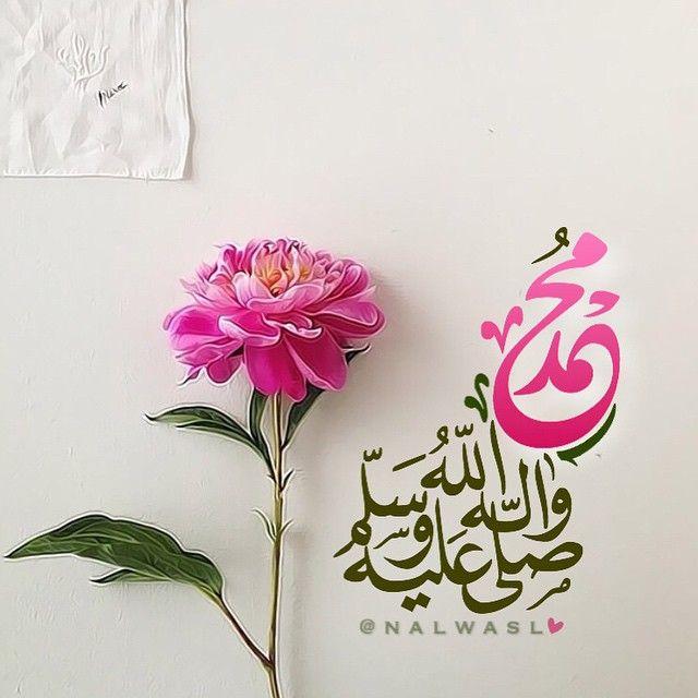 Heasosm بقايـا أمـل On Instagram ليلة الجمعة ليله عظيمه يسن فيها اﻹكثار من الصلاة والسلام على Islamic Calligraphy Islamic Pictures Prophet