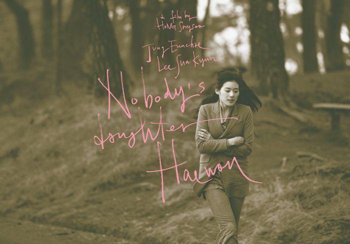 누구의 따로 아닌 해원 ㅡ 홍상수 감독  Movie poster/ calligraphy