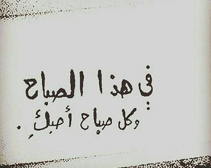صباح الخير يا أجمل صباحاتي Motivational Quotes For Working Out Arabic Love Quotes Romantic Quotes