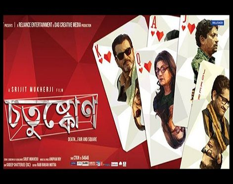 Chotushkone (2014) - Bengali Movies | Reviews | Celebs | Showtimes | Tollywood News | Box Office | Photos | Videos - BongoAdda.com