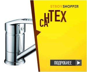 Купить сантехнику в Москве