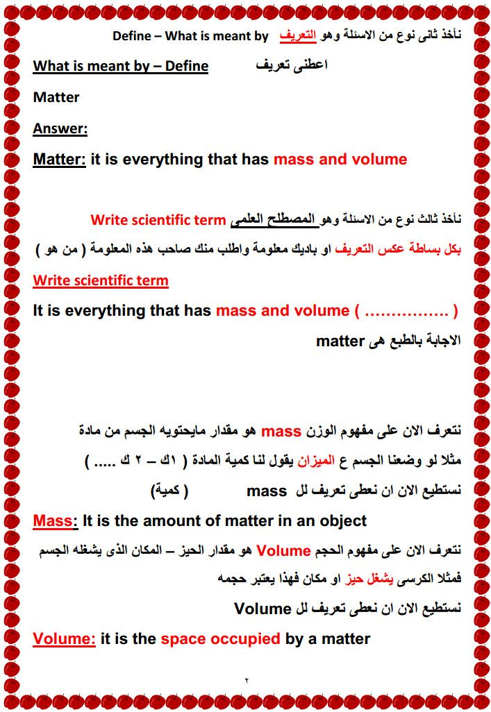 مذكرة Science ساينس للصف الرابع الابتدائي الترم الأول What Is Meant Meant To Be Writing