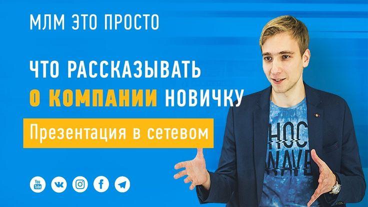 Презентация своей компании в МЛМ  Что рассказывать о компании в сетевом ...