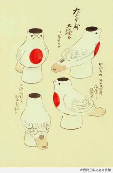 Kyosen KAWASAKI 川崎巨泉(1877-1942) Clay Bullfinch (whistle?) 太宰府土鷽 中之島図書館 人魚洞文庫データベース http://ningyodo.library.pref.osaka.jp/cgi-bin/book_list.cgi?volume=1&number=1&g_id=2