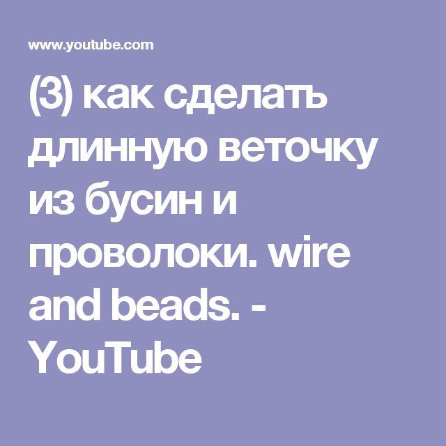 (3) как сделать длинную веточку из бусин и проволоки. wire and beads. - YouTube