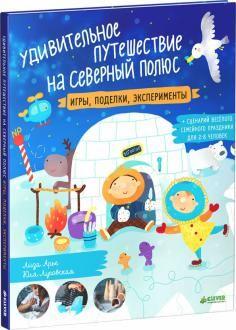 Удивительное путешествие на Северный полюс. Игры, поделки, эксперименты