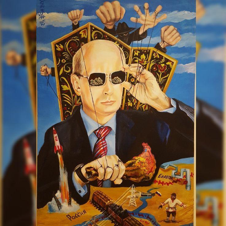 Сюрреализм и реализм. Россия.   Путин.