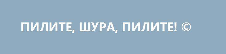 ПИЛИТЕ, ШУРА, ПИЛИТЕ! © http://rusdozor.ru/2017/05/02/pilite-shura-pilite/  Зачем современной Украине заводы и высокие технологии? Зачем производить корабли, самолеты и ракеты?  Южмаш уже перешел с производства ракет и двигателей на сковородки и кастрюли. Как раз для «кастрюлеголовых свидетелей Майдана» – чтобы всегда было, что на голове носить. ...