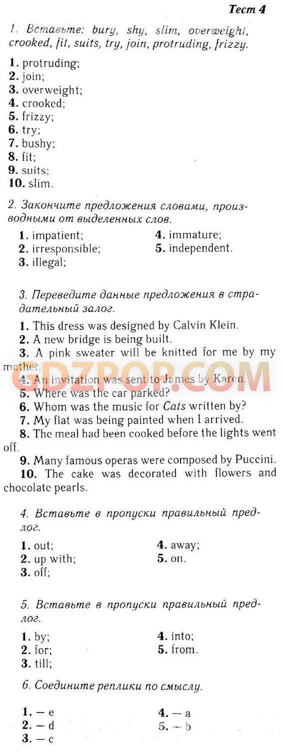 Комплексная тетрадь для контроля знаний 9 класс вопросы история украины смотреть