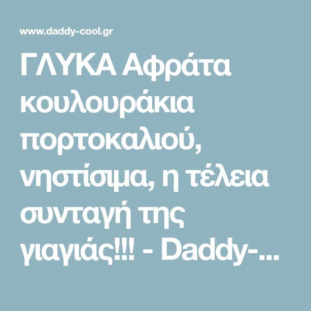 ΓΛΥΚΑ Αφράτα κουλουράκια πορτοκαλιού, νηστίσιμα, η τέλεια συνταγή της γιαγιάς!!! - Daddy-Cool.gr