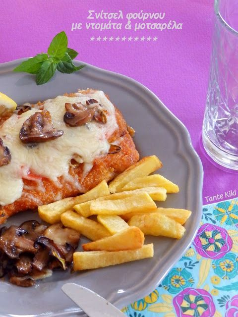 Tante Kiki: Σνίτσελ φούρνου με μοτσαρέλα... ωδή στη νοστιμιά & την απλότητα