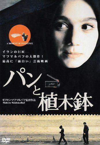パンと植木鉢 [DVD]:  ミルハディ・タイエビ (出演), アリ・バクシ (出演), モフセン・マフマルバフ (監督)