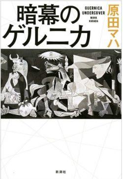 「暗幕のゲルニカ」原田マハさんの新作。「楽園のカンヴァス」凄く面白かったので、今回も読むのが楽しみ♥