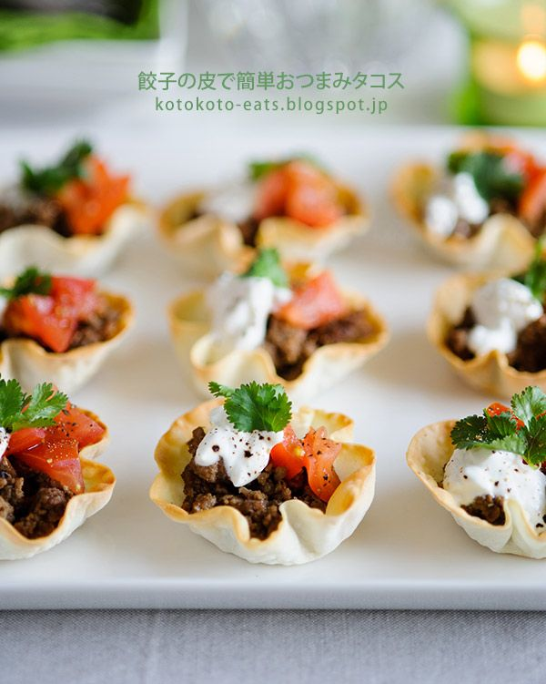 餃子の皮で簡単おつまみタコス。Tacos using gyoza wrapper/skin. ホームパーティー, タコス, おもてなし, タコス, food styling, フードスタイリスト, フードコーディネーター, food stylist  http://kotokoto-eats.blogspot.jp/2014/05/blog-post.html