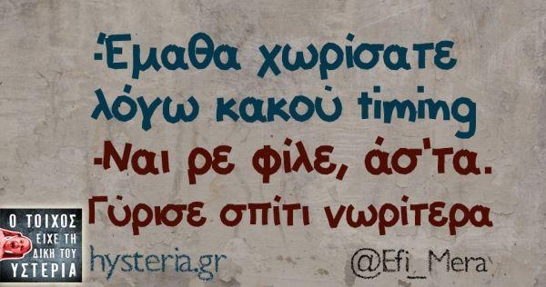 """Συγκεντρώσαμε τις καλύτερες ατάκες από τα social media που θα σε κάνουν να """"λιώσεις"""" στο γέλιο…Είσαι έτοιμος; Πάμε! Όλες εδώΑναδημοσίευση από: diaforetiko.gr"""