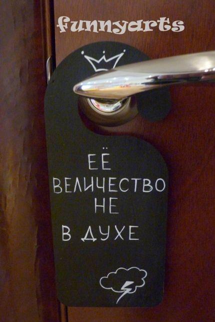 Ручная работа Табличка на дверную ручку