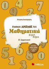 Γίνομαι άριστος στα μαθηματικά Β΄ δημοτικούΒήμα βήμα: Ακολουθεί μάθημα-μάθημα το σχολικό βιβλίο