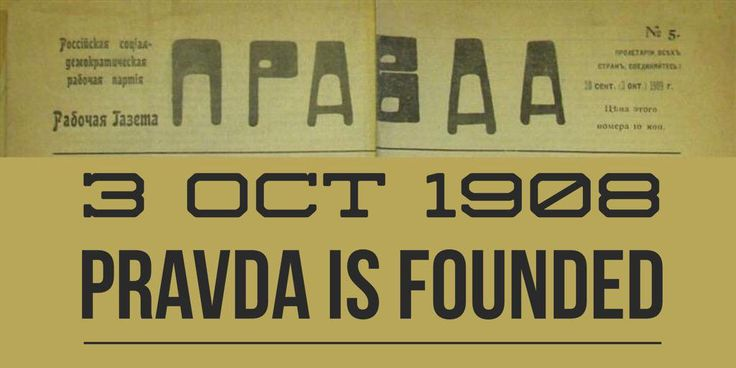 3 October 1908. The Pravda newspaper is founded by menshevik emigrants Trotsky, Joffe and Skobelev in Vienna