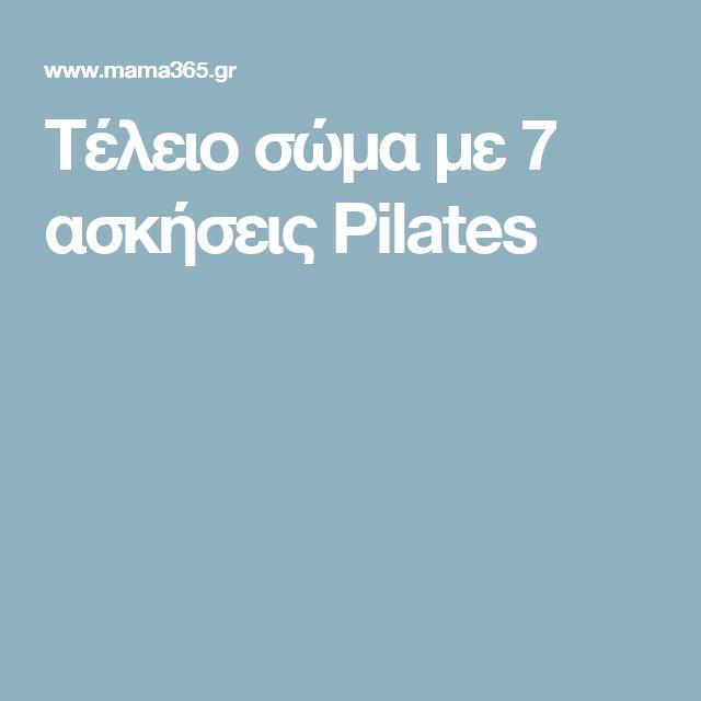 Τέλειο σώμα με 7 ασκήσεις Pilates