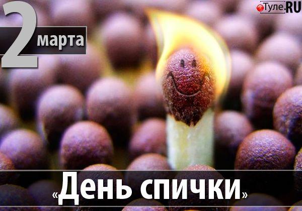 2 марта - Международный день спички     #Саратов #СаратовLife
