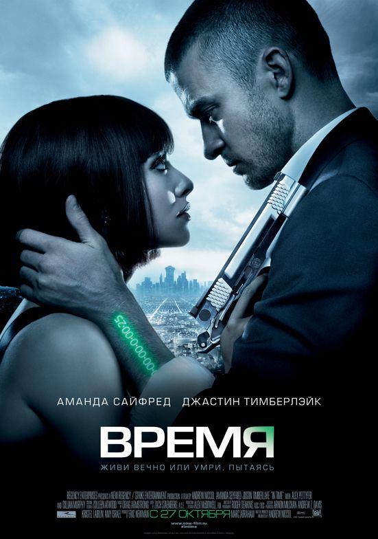"Постер фильма ""Время"" (In Time, 2011)"