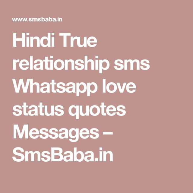 in love relationship status quotes
