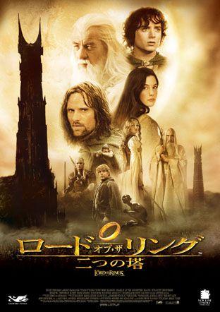 ロードオブザリング二作目「二つの塔」のポスター
