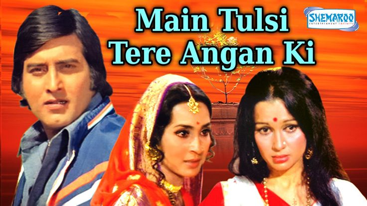 Watch Main Tulsi Tere Aangan Ki - Vinod Khanna - Nutan - Asha Parekh - Hindi Full Movie watch on  https://free123movies.net/watch-main-tulsi-tere-aangan-ki-vinod-khanna-nutan-asha-parekh-hindi-full-movie/