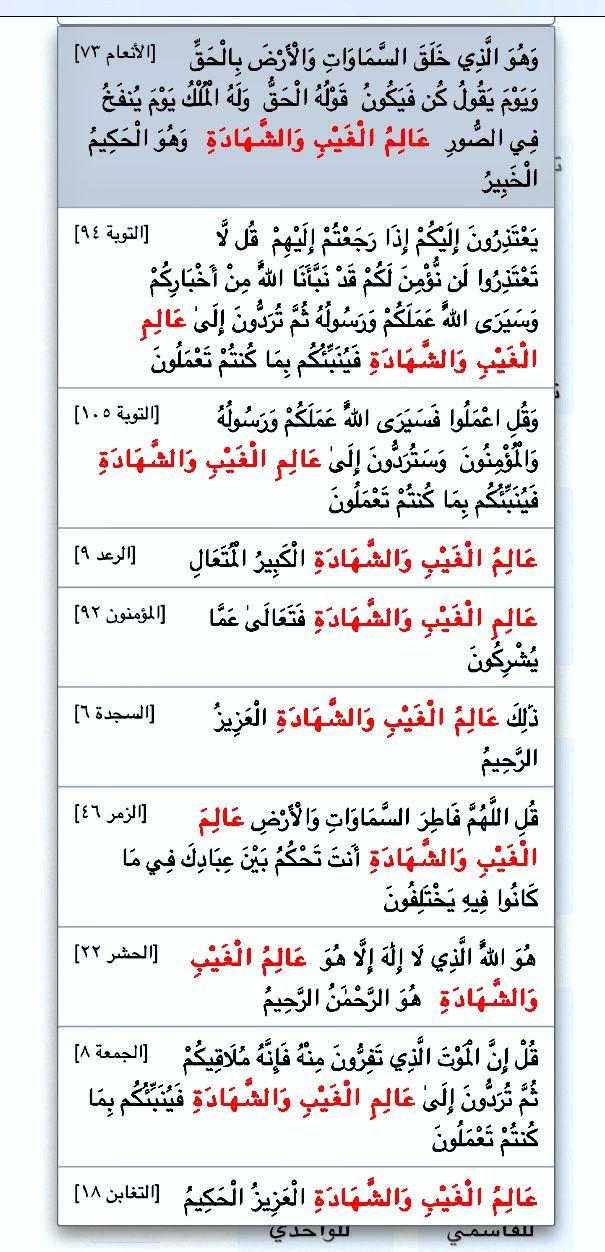 الرعد ٩ عالم الغيب والشهادة عشر مرات في القران Holy Quran Quran