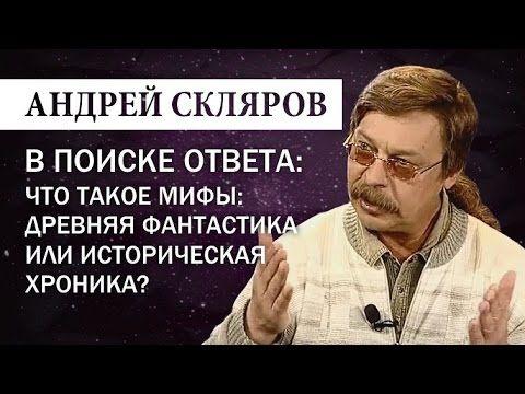 Андрей Скляров: Что такое мифы - Фантастика или историческая хроника?