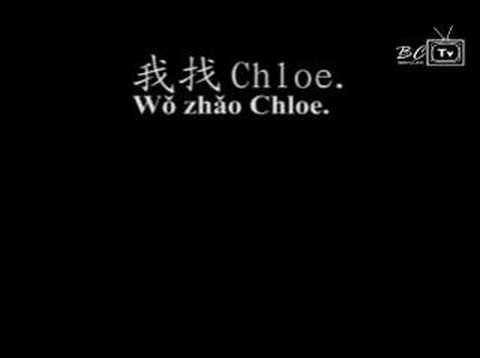 """Learn Chinese - Speak Mandarin - """"How to make a phone call"""""""