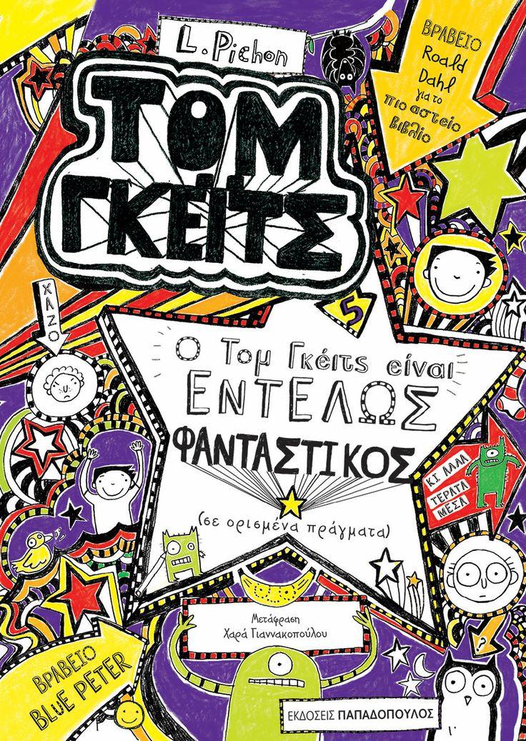 Το 5ο βιβλίο της αγαπημένης σειράς που πήρε το  Βραβείο καλύτερου παιδικού βιβλίου για τις ηλικίες 5-12 Waterstones.